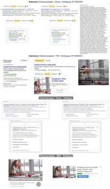 Рамокнасервис.рф // Yandex Direct+Google Adwords