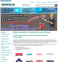 Интернет-магазин «SMESIPRO.RU»