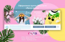 """Обложка для группы ВК """"Яркая жизнь"""""""