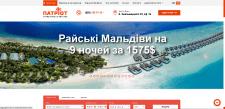 """Туристичне агенство """"Патріот"""""""