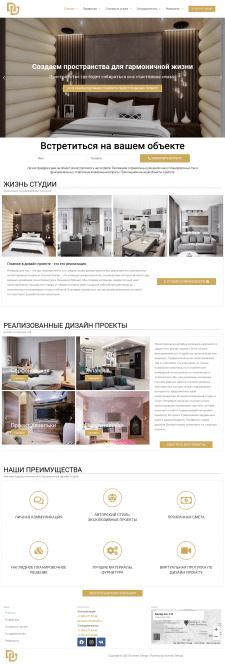 Сайт дизайн студии интерьеров WP+Elementor