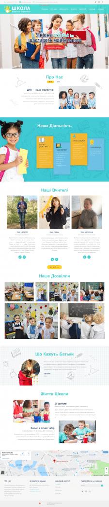 Створення сайту для приватної школи
