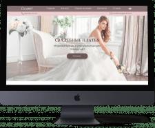 лендинг сайта свадебного салона Caramel
