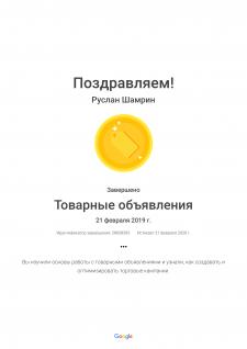 Товарные объявления _ Google