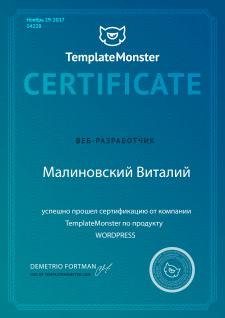 Сертификат TemplateMonster по продукту WORDPRESS