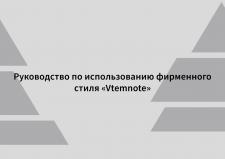 "Гайдбук ""Vtemnote"""