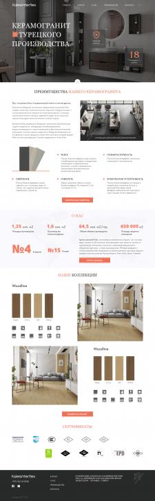 Веб дизайн сайта каталога  - Керамогранит