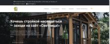 Сайт компании «Светлица» – строительные услуги