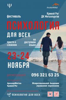 Афиша фестиваля по психологии