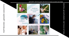 Дизайн ленты Инстаграм для личного блога