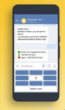 Игровой бот для ВКонтакте