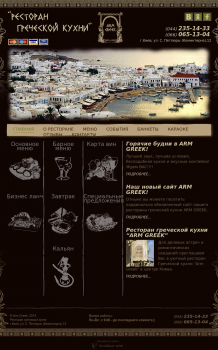 "Ресторан греческой кухни ""Arm Greek"""