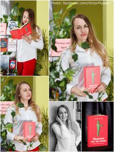 "Фотопроект ""Книги и Люди"""