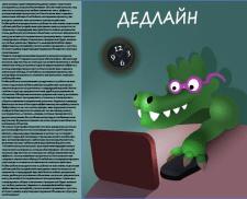 """Векторная иллюстрация """"Крокодил и дедлайн""""."""