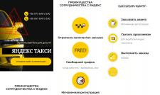 Водитель Яндекс Такси