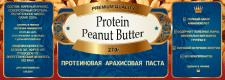 Дизайн обложки для арахисовой пасты