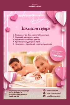 """Дизайн рекламы для Фитнес Клуба """"AURA"""""""