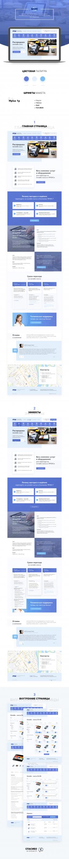 Дизайн сайта Касса 22