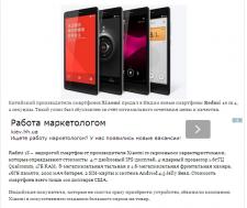 Китайцы распродали отечественные смартфоны Redmi 1
