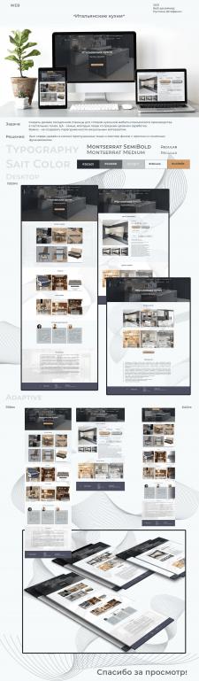 Дизайн сайта кухонь