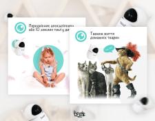 Креатив для интернет-магазина видеонаблюдения