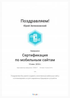 Сертификация по мобильным сайтам Academy for Ads