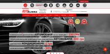 Переработки на сайте auto-klinika.kh.ua