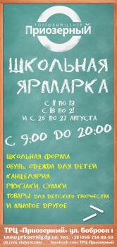 Еврофлаер Школьная Ярморка