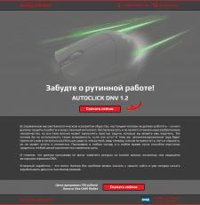 Сайт программы AUTOCLICK DNV