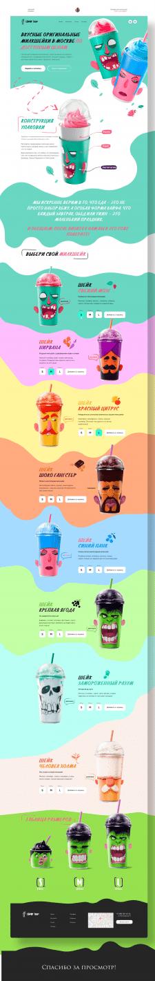 Интернет магазин кафе милкшейков