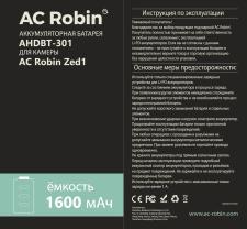 Вёрстка упаковки аккумуляторной батареи AC-Robin
