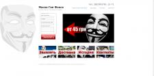 Сайт по продаже маски Гая Фокса