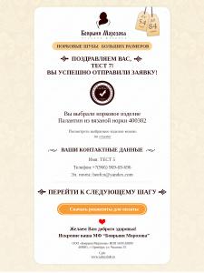 Дизайн електронного письма