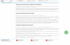 Тексты для разделов и подразделов сайта