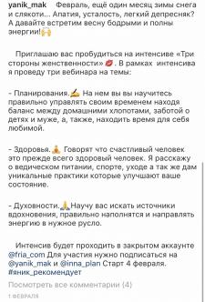 Пост в Инстаграм