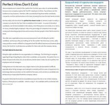 Статья для HR-портала, перевод и адаптация