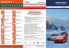 Буклет модельного ряда автосалона