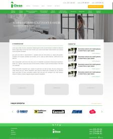 Сайт компании IClean