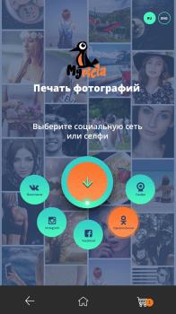Приложение для автомата Mypicla