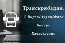 Транскрибация текста с аудио-видео файла.