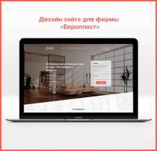 Дизайн сайта для фирмы «Европласт»