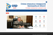 Сайт Кировоградского Облпотребсоюза
