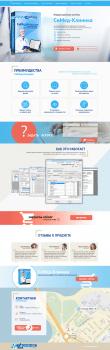 Landing page  программного продукта