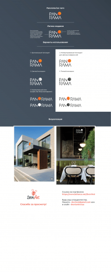 """Конкурсная работа """"Panorama bar logo"""""""