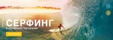 Surftrip