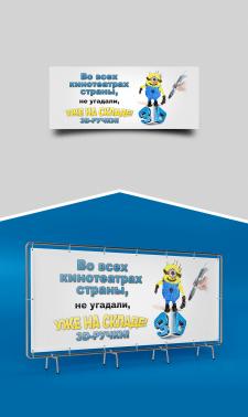 "Банер """"3D-Ручки"""