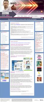 Сайт под ключ на cms DataLife Engine