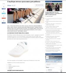 О выборе летних кроссовок для ребенка