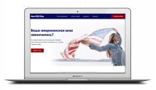 Сайт – Виза в США