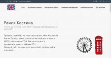 Дизайн сайта - визитки учителя английского языка